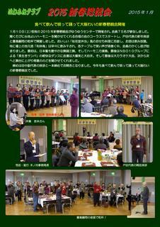20150110 HP新春懇親会 1.jpg