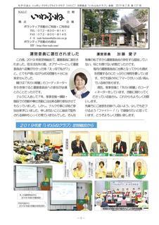20190710kaiho-001.jpg