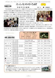 会報100号17年4月号原稿-003.jpg
