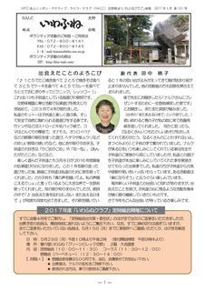 会報101号17年5月号原稿2-001.jpg