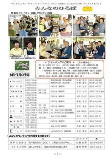会報102号17年6月号原稿c-003.jpg