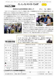 会報103号17年7月号修正原稿-003.jpg