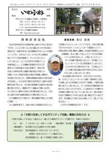 会報106号17年10月号原稿(最終版)-001.jpg