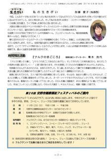 会報106号17年10月号原稿(最終版)-002.jpg