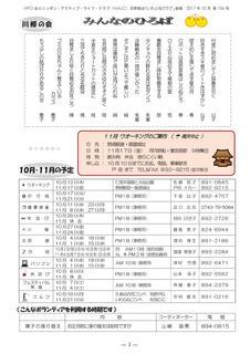会報106号17年10月号原稿(最終版)-003.jpg