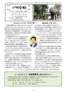 会報107号17年11月号原稿(最終)-001.jpg