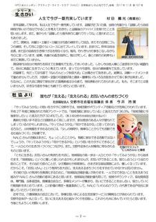 会報107号17年11月号原稿(最終)-002.jpg