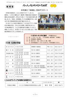 会報107号17年11月号原稿(最終)-003.jpg