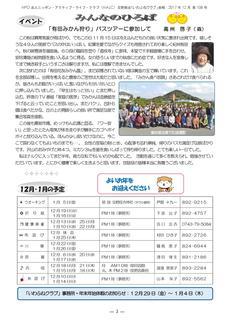 会報108号17年12月号原稿(修正版)-003.jpg