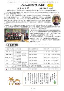 会報109号18年1月号原稿-003.jpg