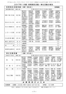 会報109号18年1月号原稿-004.jpg