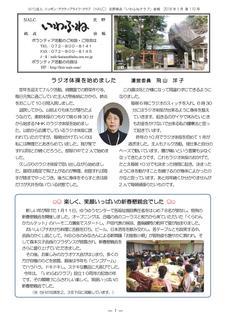 会報110号18年2月号原稿(修正)-001.jpg
