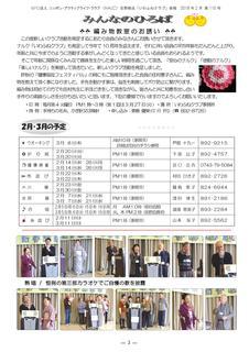 会報110号18年2月号原稿(修正)-003.jpg