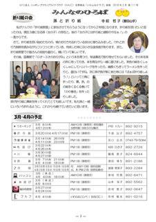 会報111号18年3月号原稿(修正2)-003.jpg