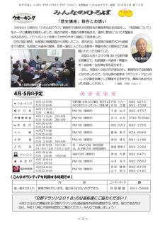 会報112号18年4月号原稿c-003.jpg