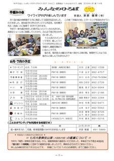 会報114号18年6月号原稿(最終版)-003.jpg