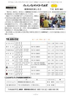 会報115号18年7月号原稿(修正版)-003.jpg