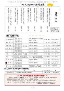 会報117号18年9月号原稿b-003.jpg