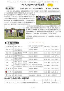 会報119号18年11月号原稿(修正版2)-003.jpg
