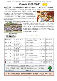 会報120号18年12月号原稿3-003.jpg
