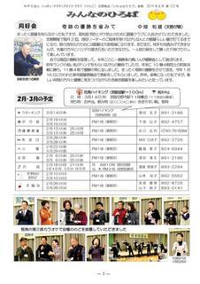 会報122号19年2月号原稿1-003.jpg