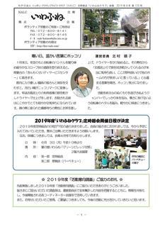 会報123号19年3月号原稿-001.jpg