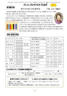 会報123号19年3月号原稿-003.jpg