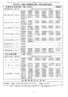会報123号19年3月号原稿-004.jpg