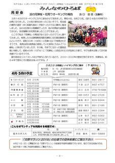 会報124号19年4月号原稿4-003.jpg