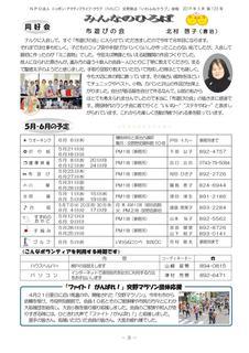会報125号19年5月号原稿b-003.jpg