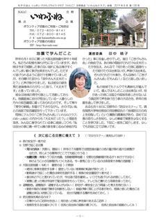 会報128号19年8月号原稿(最終版)-001.jpg