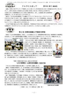 会報128号19年8月号原稿(最終版)-002.jpg