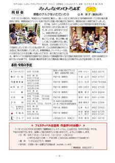 会報128号19年8月号原稿(最終版)-003.jpg