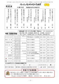 会報129号19年9月号原稿2-003.jpg
