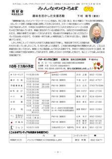 会報130号19年10月号原稿1a-003.jpg