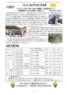 会報132号19年12月号原稿D-003.jpg