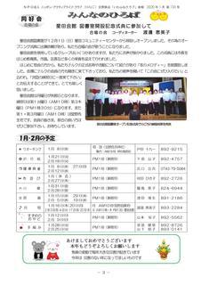 会報133号20年1月号原稿2-003.jpg