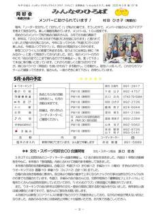 会報137号20年5月号原稿3-003.jpg