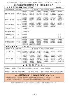 会報137号20年5月号原稿3-004.jpg