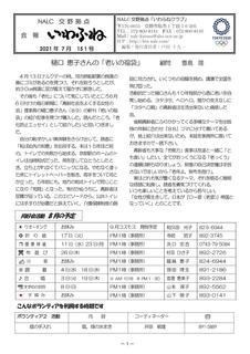 会報151号7月号-001.jpg