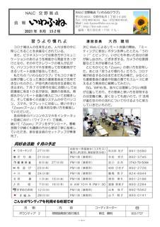 会報152号8月号-001.jpg