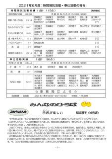 会報152号8月号-002.jpg