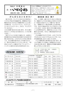 会報153号9月度-001.jpg
