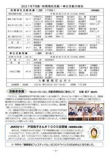 会報153号9月度-002.jpg