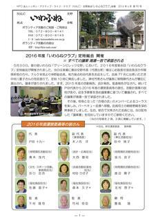 会報90号16年6月号原稿-001.jpg