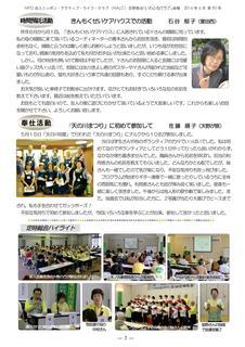 会報90号16年6月号原稿-002.jpg