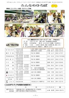 会報90号16年6月号原稿-003.jpg