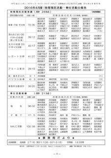 会報90号16年6月号原稿-004.jpg