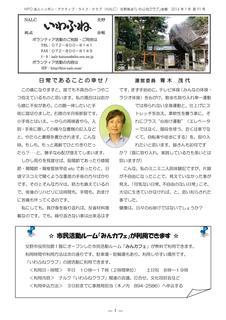 会報91号16年7月号原稿-001.jpg