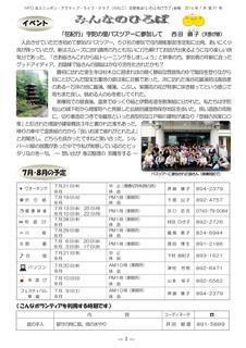 会報91号16年7月号原稿-003.jpg